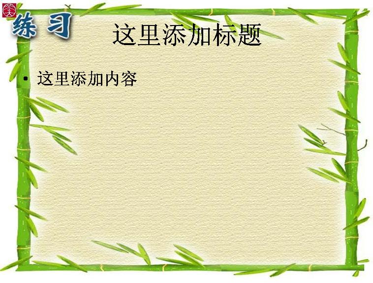 竹叶装饰幻灯片背景图片素材-好看模板免费下载