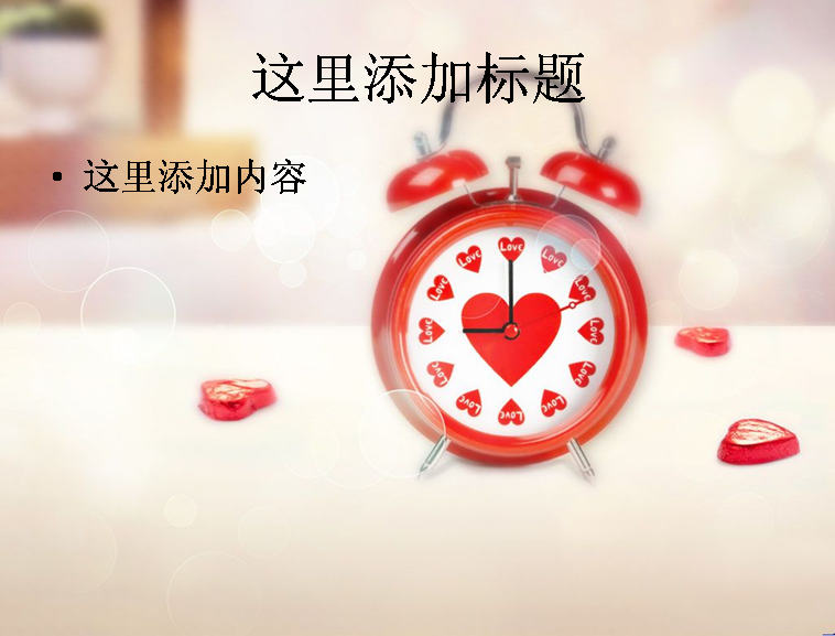 爱情时钟幻灯片背景图片模板免费下载