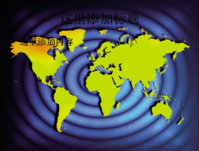 创意世界地图高清