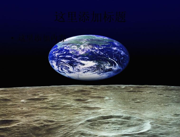 月亮绕地球转一圈的时间是