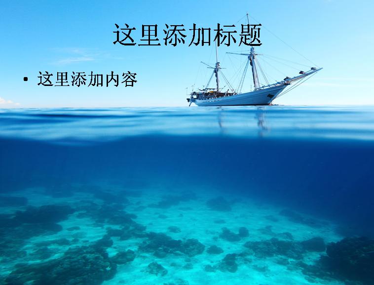 高清海洋透光_ppt背景图片下载 ppt免费模板下载