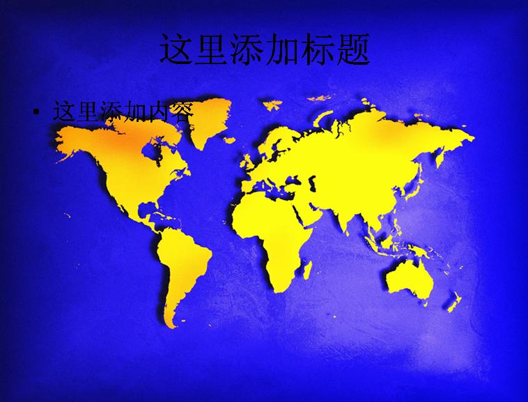 抽象创意世界地图版块高清模板免费下载_155018- wps