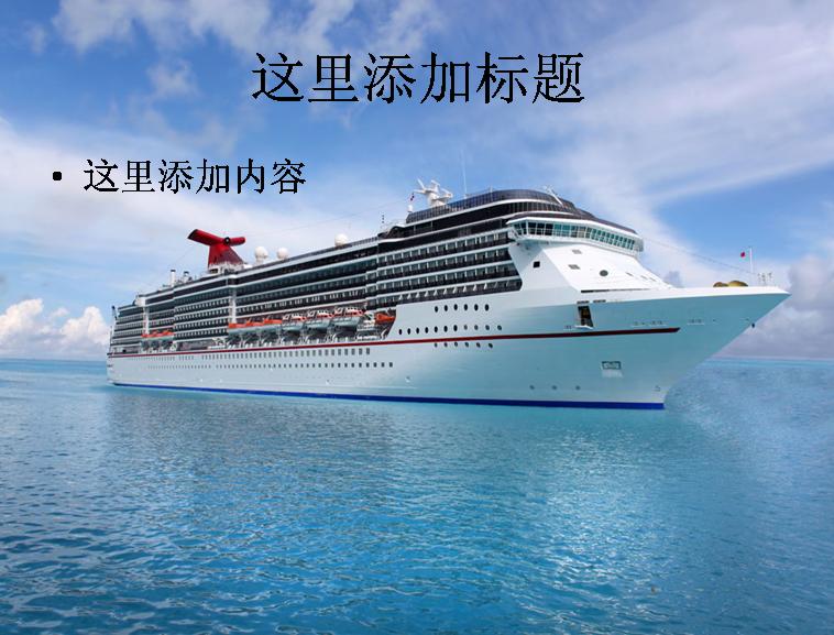 海上行驶的轮船模板免费下载_155358- wps在线模板