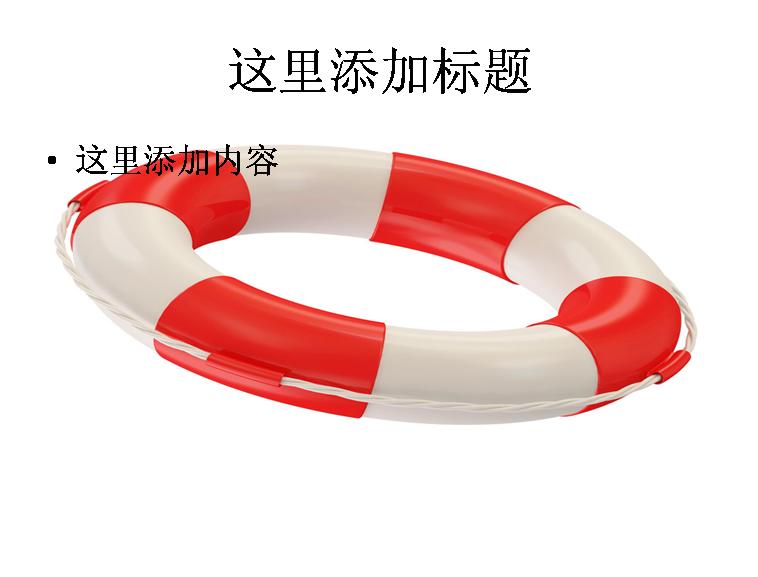 高清游泳圈素材模板免费下载_156898- wps在线模板