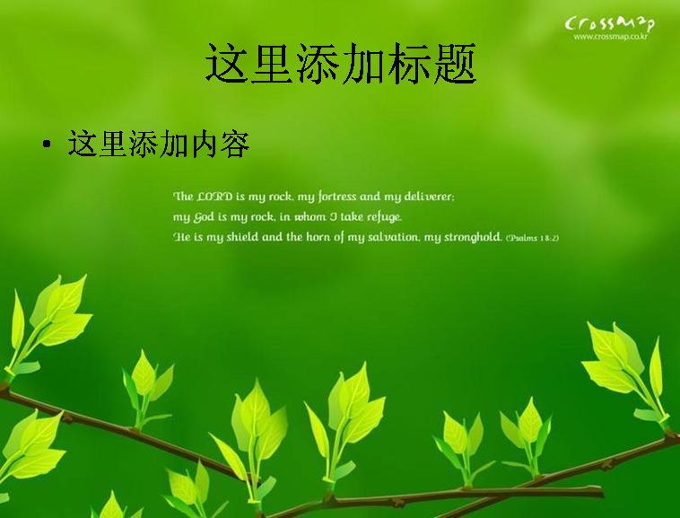 绿色清新的树叶ppt图片背景模板免费下载