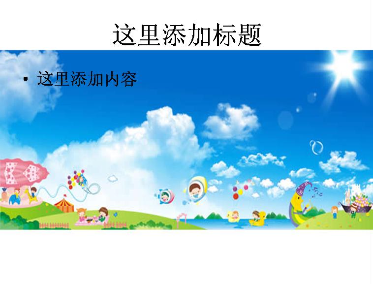 卡通儿童乐园图片ppt模板免费下载_157545- wps在线图片