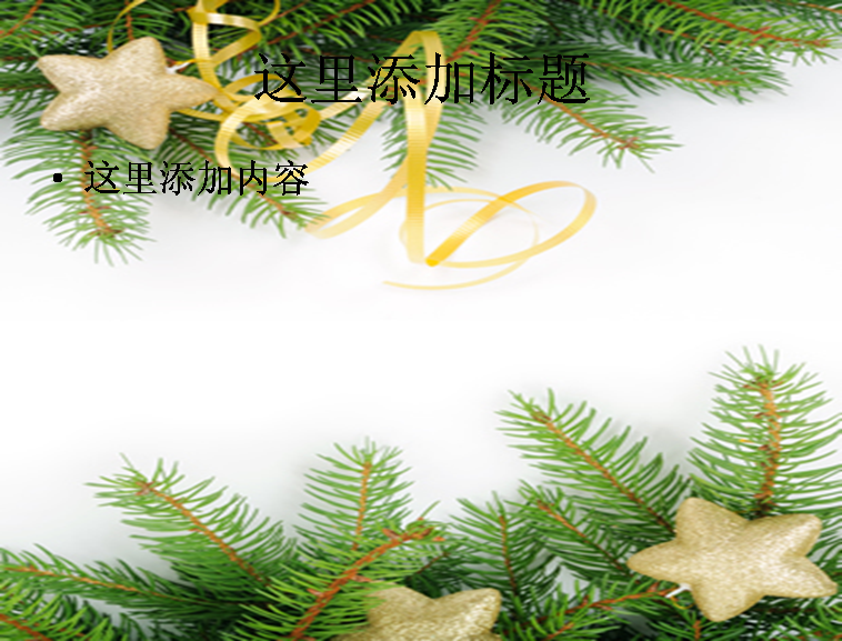 圣诞节植物边框图片ppt模板免费下载