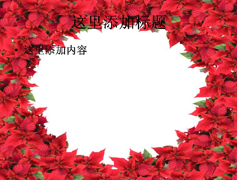 圣诞节花边高清图片ppt节庆图片ppt模板免费下载