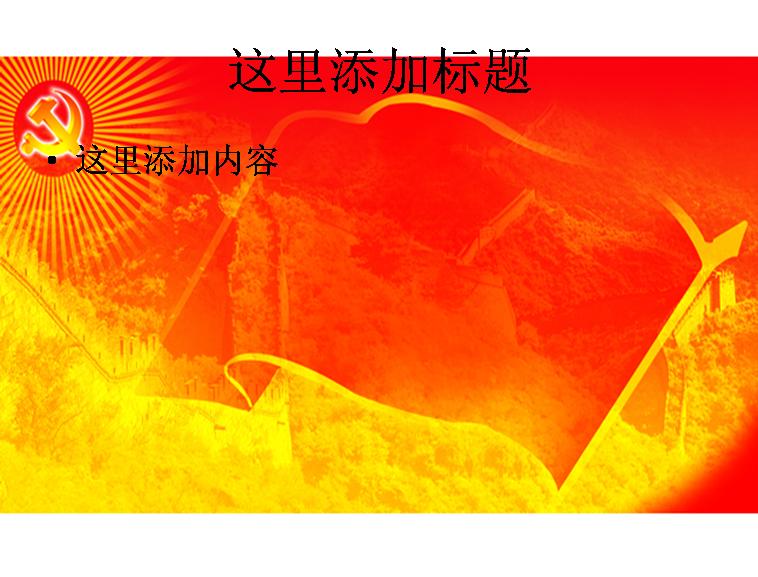 建党节背景图片ppt模板免费下载_158040- wps在线模板