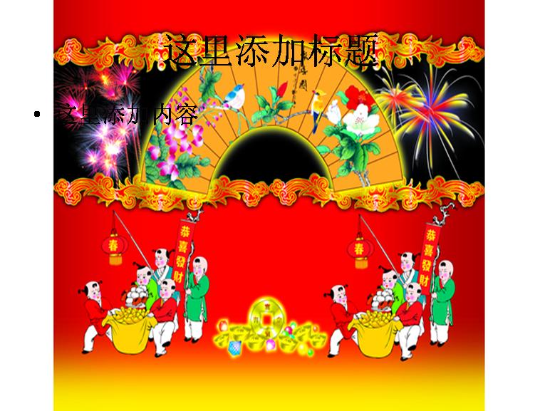 春节背景图片ppt模板免费下载_158200- wps在线模板