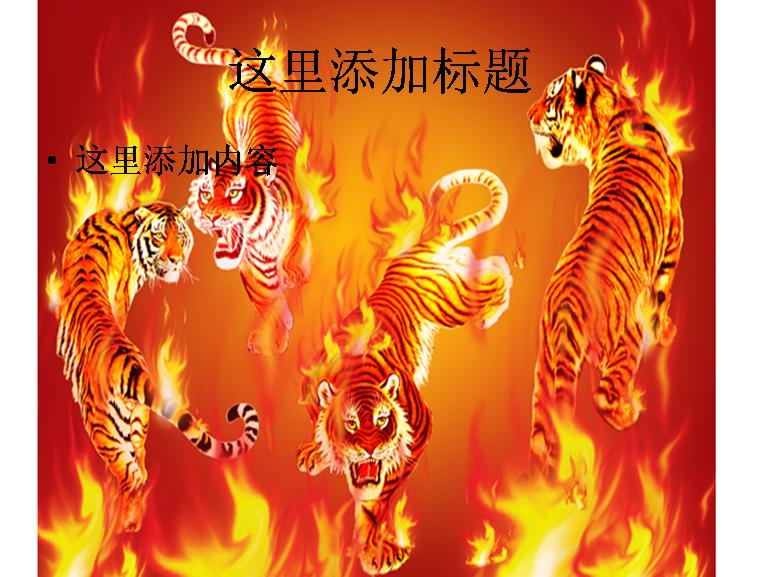 火焰老虎图片ppt模板免费下载_158286- wps在线模板