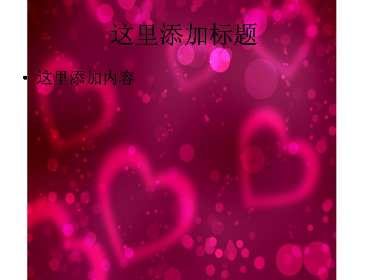 红色爱心图片ppt