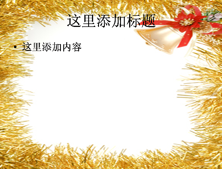 金色装饰边框图片ppt模板免费下载