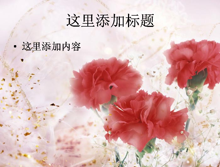 玫瑰花粉色图,粉色ppt幻灯片素材