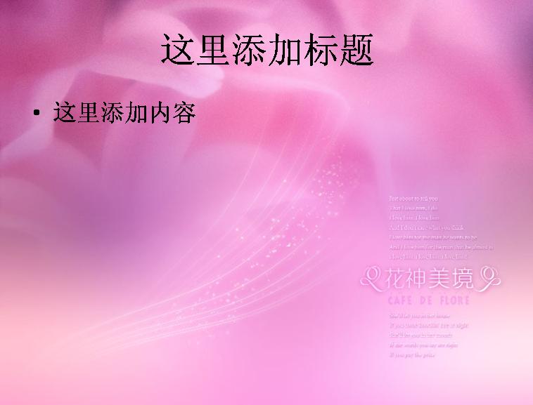 粉色玫瑰ppt图片模板免费下载_158816- wps