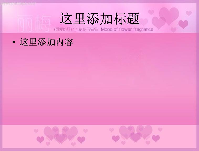 粉色可爱.ppt图片素材模板免费下载_158826- wps在线