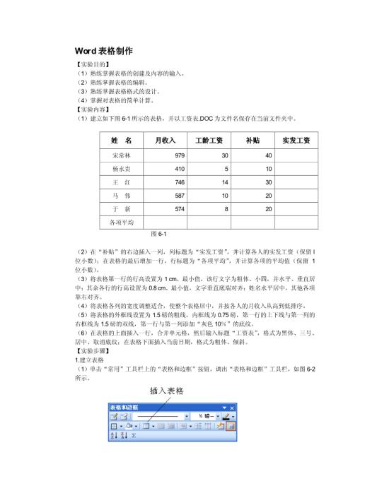 word表格制作模板免费下载