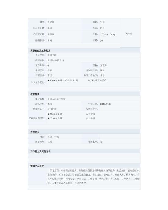 应聘简历表格模板免费下载_160371- wps在线模板图片