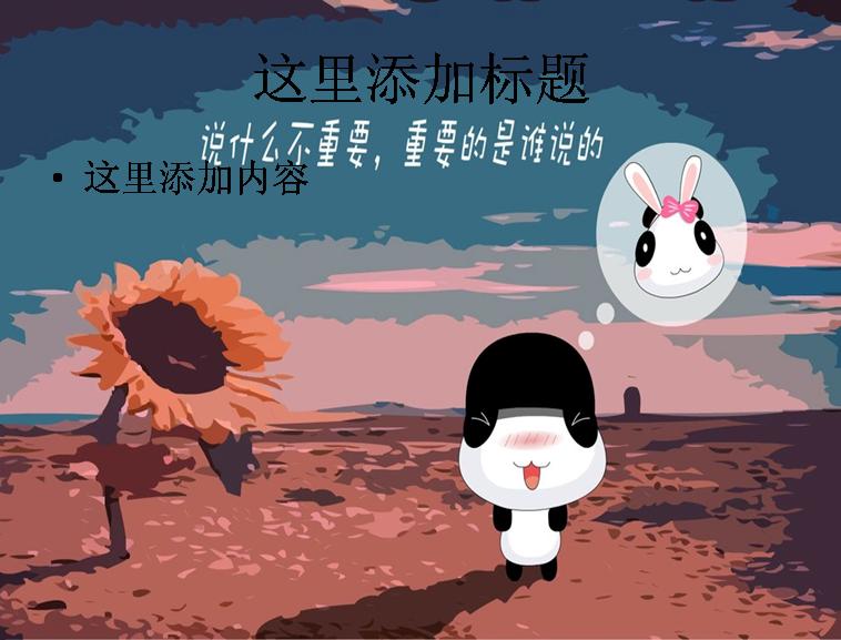 可爱小熊猫插画图片素材48 支持格式:ppt wpp 文件大小: