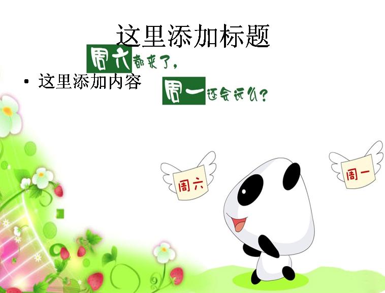 可爱小熊猫插画图片素材78模板免费下载