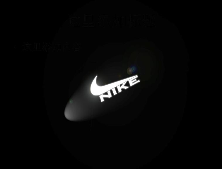 耐克标志精美电脑图片素材1114 支持格式:ppt wpp 文件大小: