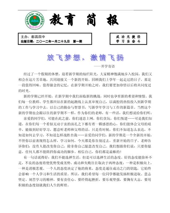幼儿中秋节简报
