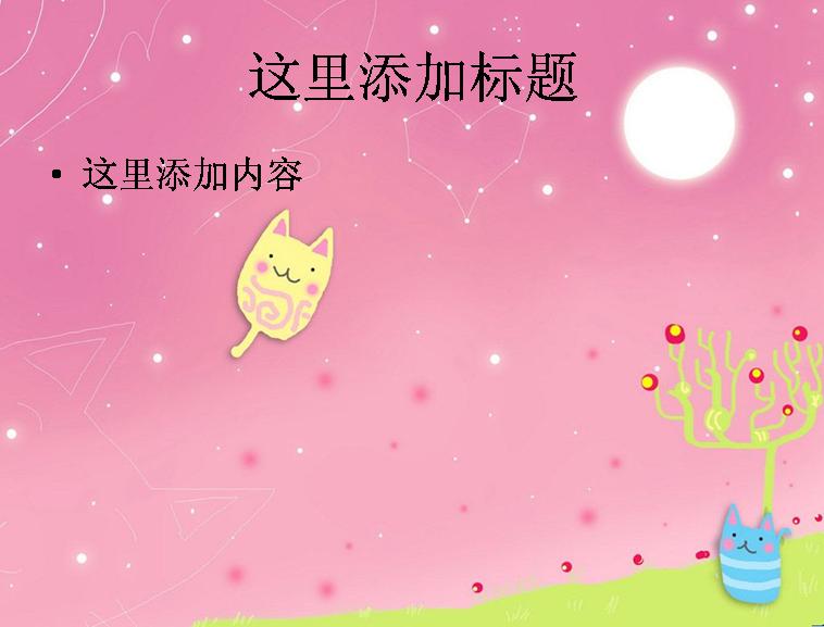 卡通粉色幻灯片图片模板免费下载