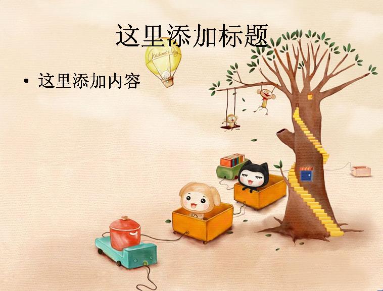 可爱卡通儿童节幻灯片图片模板免费下载