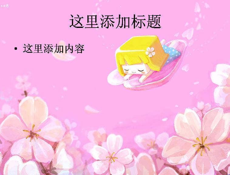 可爱卡通女孩花朵幻灯片图片