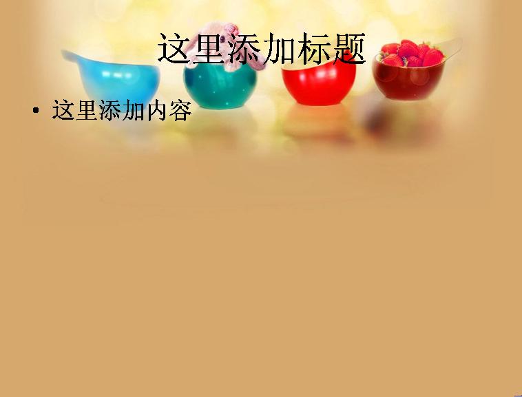 可爱小兔幻灯片图片模板免费下载