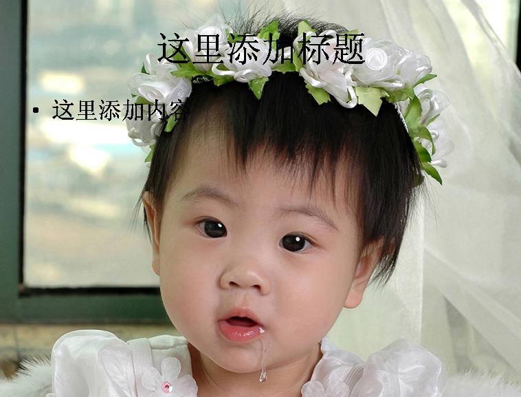 可爱婴儿宝贝模板免费下载