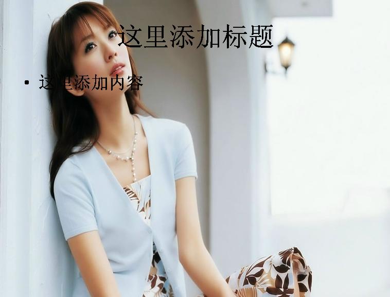 林志玲高清美女5 10模板免费下载