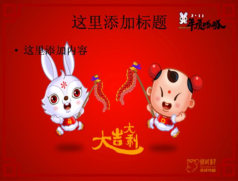 2011年招财童子兔年顶呱呱红色新年素材