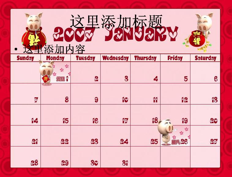 可爱哒猪猪07年月历素材模板免费下载