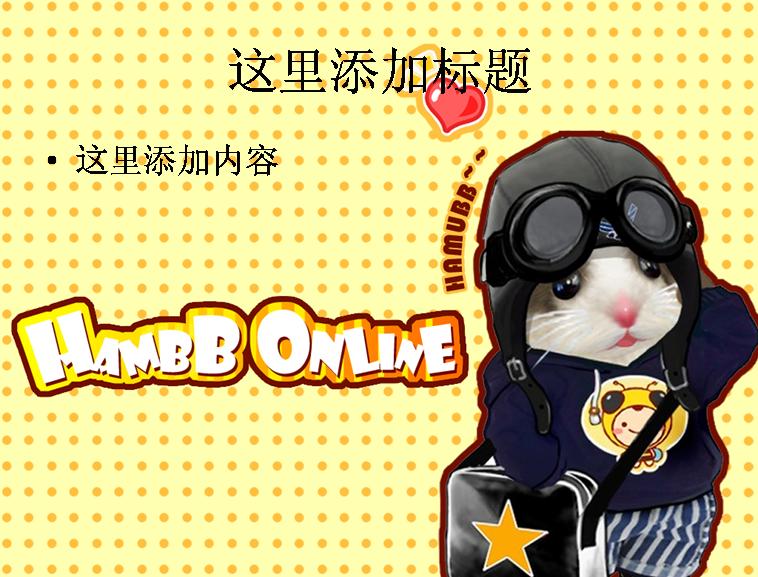 哈姆宝宝可爱卡通游戏素材模板免费下载