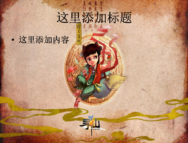 寻仙中国美术片风格3d网络游戏模板免费下载图片
