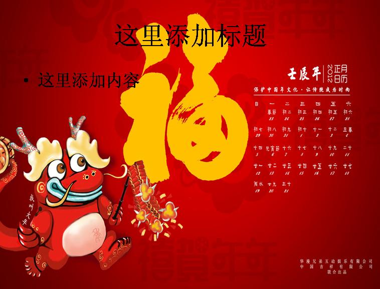 年文化新年春节可爱卡通素材