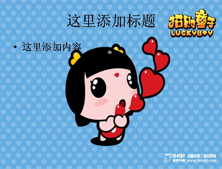 招财童子幸福可爱卡通女孩素材模板免费下载