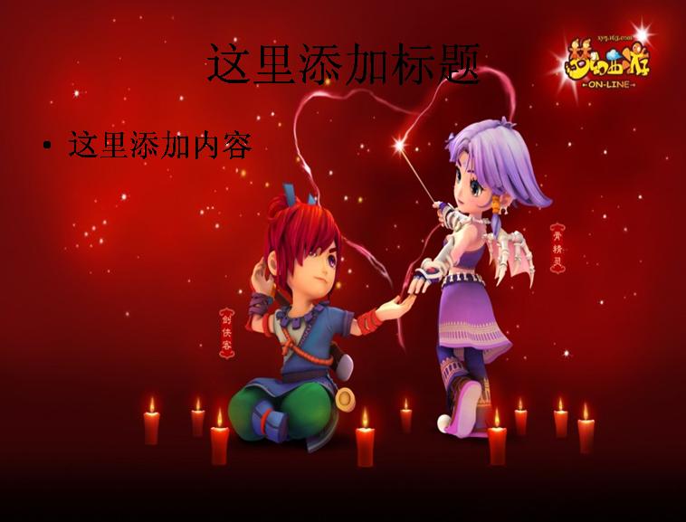 梦幻西游新春高清素材1114模板免费下载_171996- wps