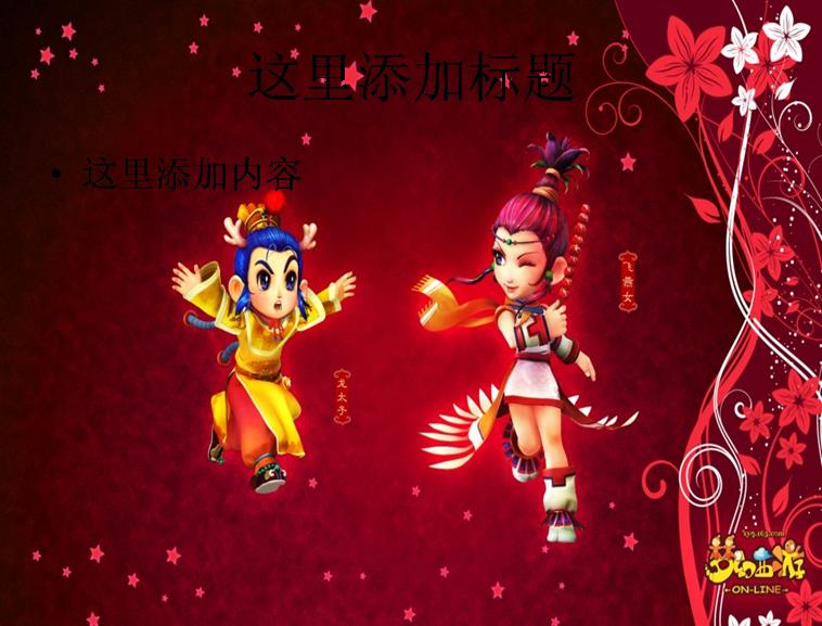 梦幻西游新春高清素材314模板免费下载_172002- wps