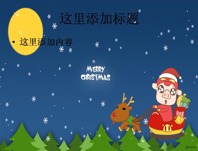 猪猪侠圣诞可爱卡通宽屏素材模板免费下载