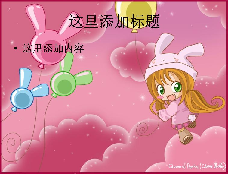 韩国可爱卡通淡雅风格模板免费下载