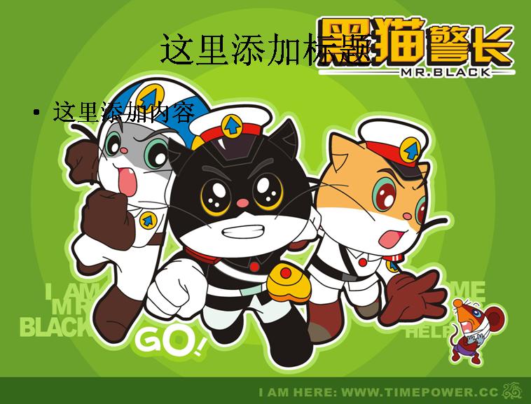 黑猫警长q版可爱卡通素材宽屏普屏