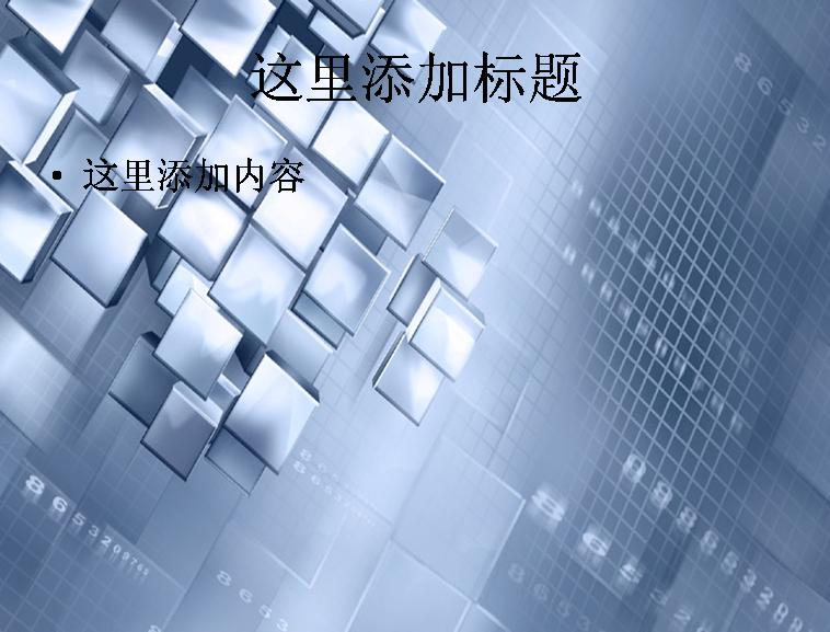 三维立体科技方块ppt幻灯片素材