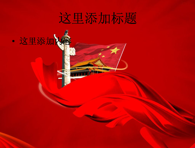 红色国庆节幻灯片图片模板免费下载