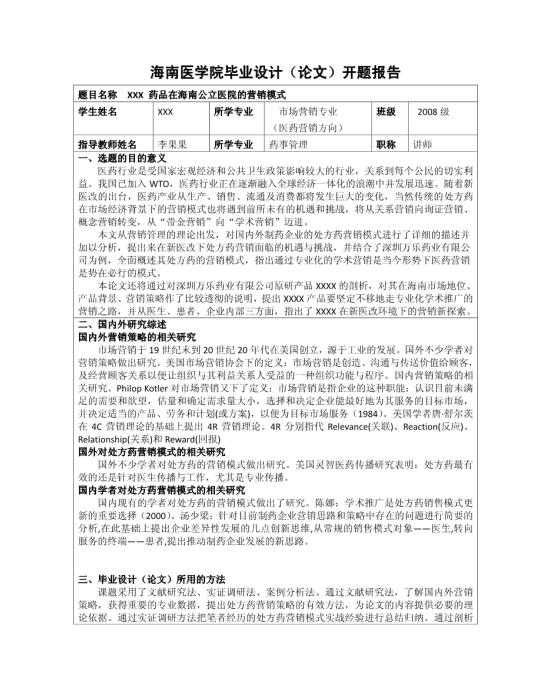 毕业设计开题报告格式模板模板免费下载