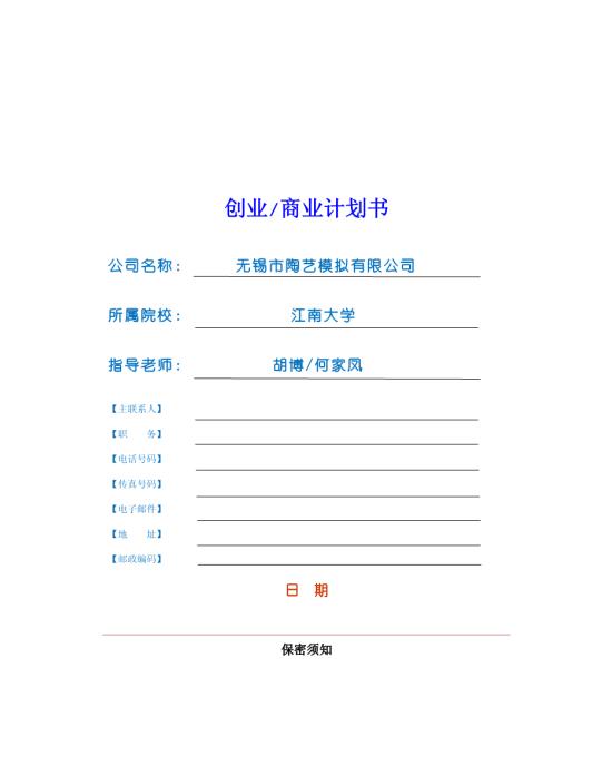 新创业商业计划书模板