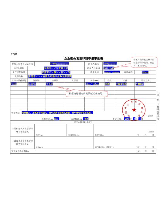 企业衔头发票印制申请审批表模板免费下载