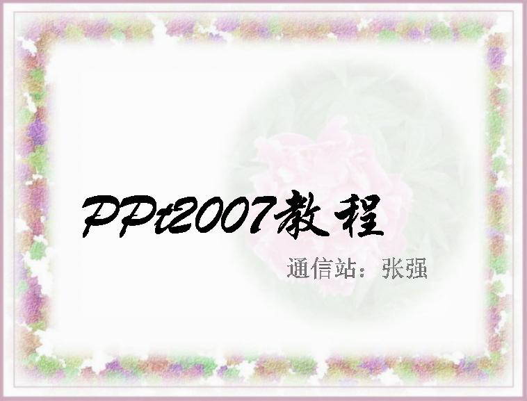 ppt2007教程模板免费下载