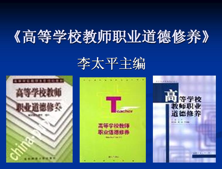 高等学校教师职业道德修养模板免费下载